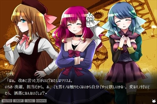 バニラ 審判の園(体験版) Game Screen Shot2