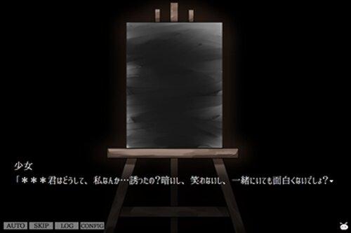 バニラ 審判の園(体験版) Game Screen Shot5