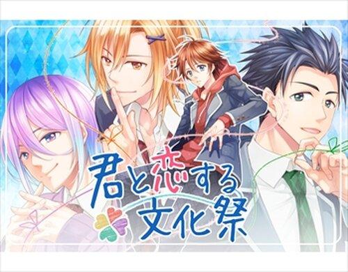 君と恋する文化祭 Game Screen Shots