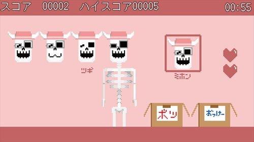 プレイボーンのヘッドハント! Game Screen Shot1