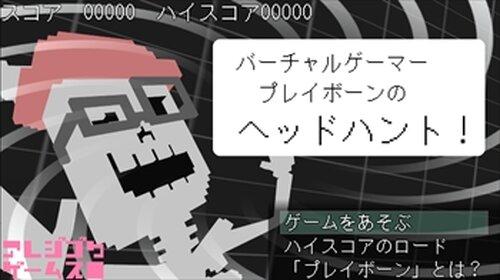 プレイボーンのヘッドハント! Game Screen Shot2