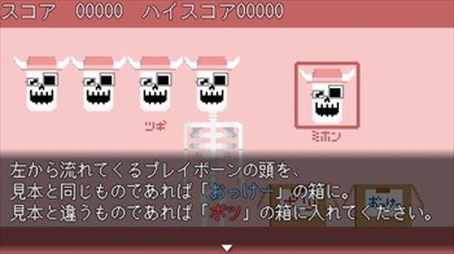 プレイボーンのヘッドハント! Game Screen Shot3