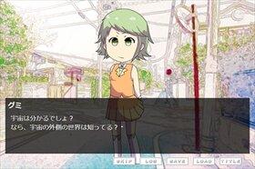 ボカモノ Game Screen Shot4