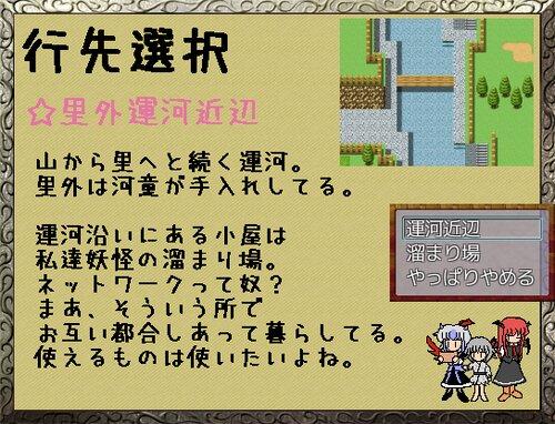 名無き者往く名無き道 体験版(ver0.26b) Game Screen Shot4