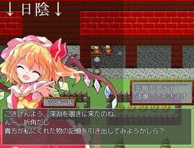 名無き者往く名無き道 体験版 Game Screen Shot5