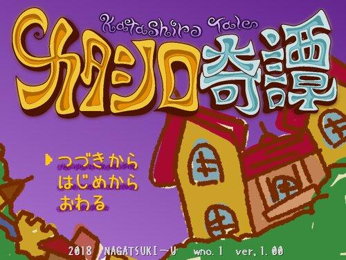 カタシロ(体験版) Game Screen Shot1