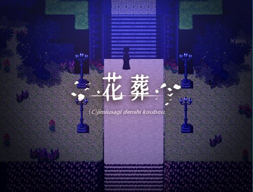 花葬 Game Screen Shot1