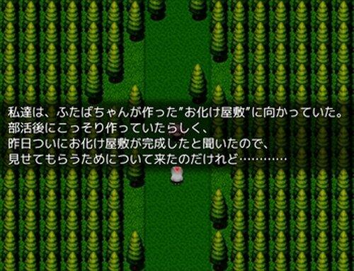 いかないで Game Screen Shot2