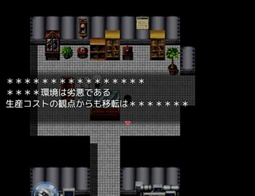 いかないで Game Screen Shot3