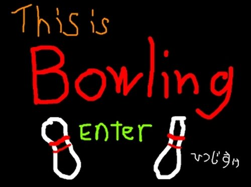 This is Bowling Game Screen Shot2