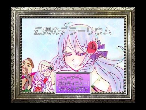 『幻想のテラーリウム』 Game Screen Shot1