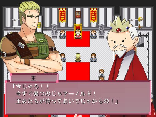 Happy Muscle Wedding~アーノルド王子の婚活~ Game Screen Shot1