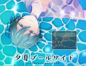 夕夏プールサイド【スマホ対応】 Game Screen Shot
