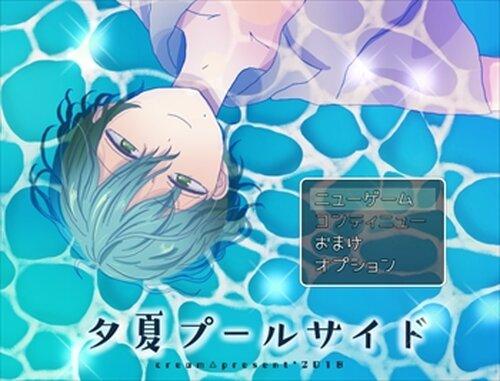 夕夏プールサイド【スマホ対応】 Game Screen Shots