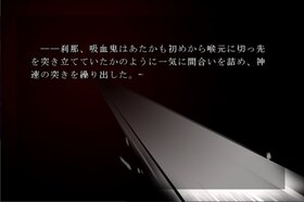 とある吸血鬼ちゃんの人生 Game Screen Shot3