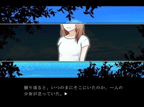 夏の異端たち Game Screen Shot1