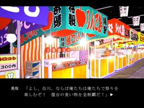 夏の異端たち Game Screen Shot2