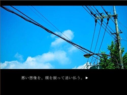 夏の異端たち Game Screen Shot3