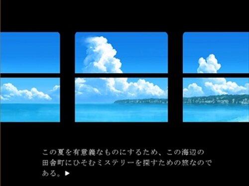 夏の異端たち Game Screen Shot4