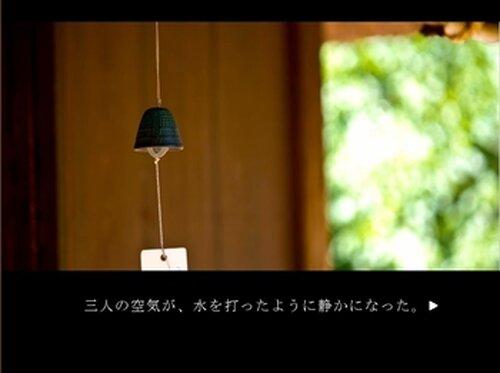 夏の異端たち Game Screen Shot5