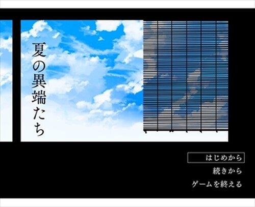 夏の異端たち Game Screen Shots