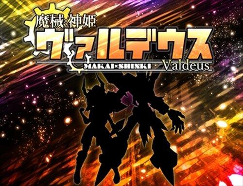 魔械×神姫ヴァルデウス Game Screen Shots