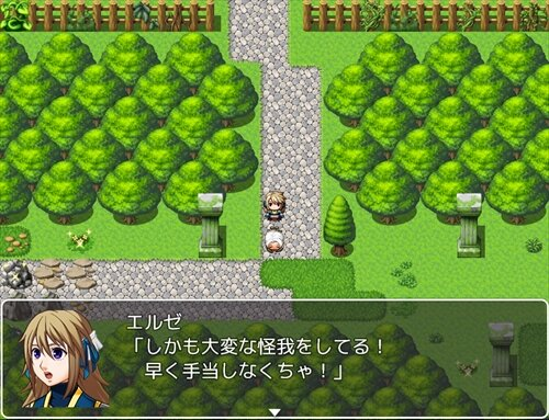 エルゼの約束 Game Screen Shot1