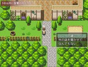 エルゼの約束 Game Screen Shot4
