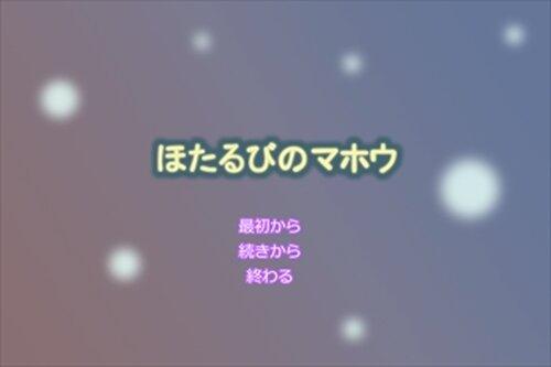 ほたるびのマホウ Game Screen Shot2