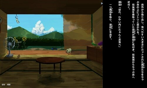 夏に溺れる Game Screen Shot1