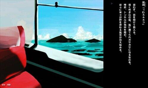夏に溺れる Game Screen Shot2