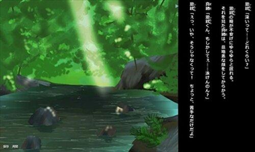 夏に溺れる Game Screen Shot5