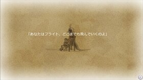 あの空の果ての果て Game Screen Shot2