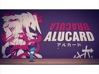 ALUCARD (アルカード)