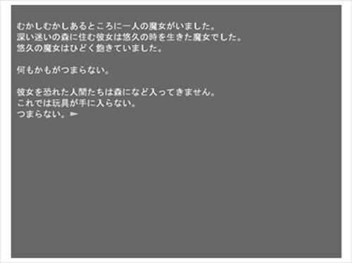 彼が為に語るハ語り部 Game Screen Shot2
