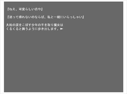 彼が為に語るハ語り部 Game Screen Shot3