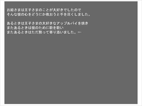 彼が為に語るハ語り部 Game Screen Shot4