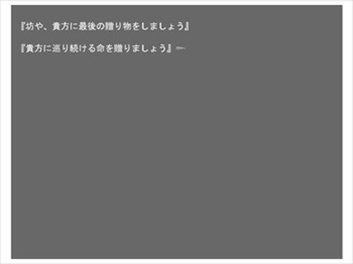 彼が為に語るハ語り部 Game Screen Shot5