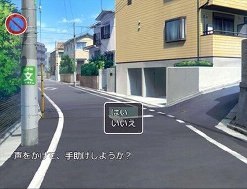 学校に間に合わない Game Screen Shot2