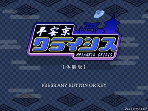 平安京クライシス(体験版) Game Screen Shot2
