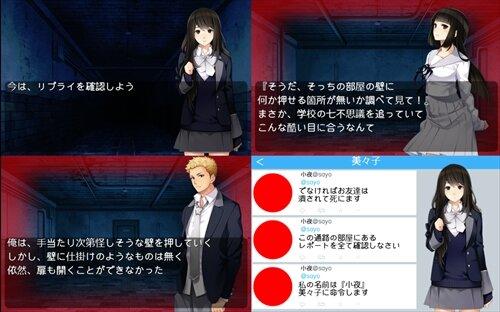 学校のトキコさん2 Game Screen Shot1