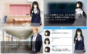 学校のトキコさん2 Game Screen Shot2