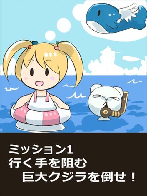 ブロックしゅ~と! Game Screen Shot2