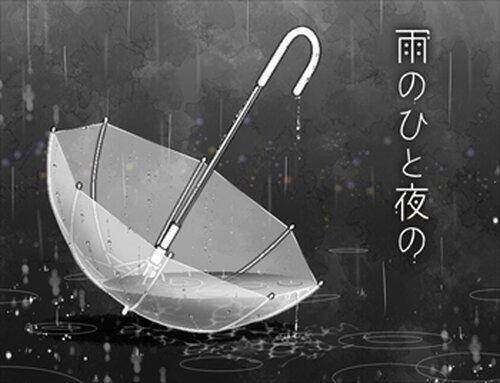 雨のひと夜の Game Screen Shot5