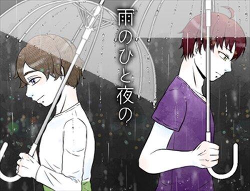雨のひと夜の Game Screen Shots