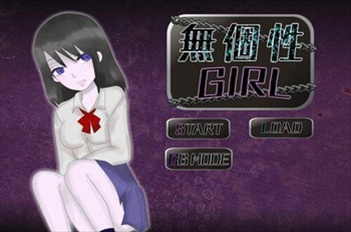無個性GIRL(ブラウザ版) Game Screen Shots