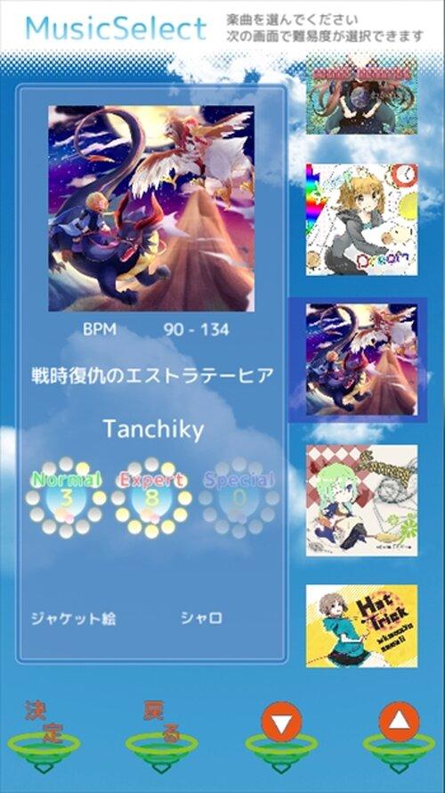 アオイロ*マーチ Game Screen Shot3