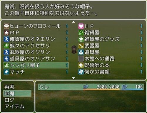 ゆうしゃロジック3 Game Screen Shot5