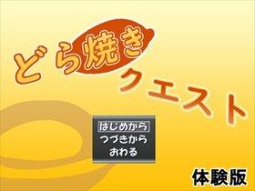 どら焼きクエスト 体験版 Game Screen Shot2