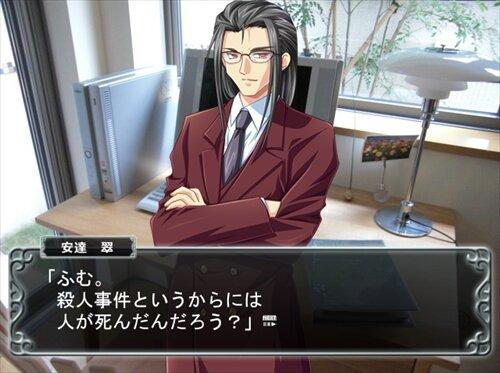 パソコン探偵倶楽部 別荘毒殺事件 Game Screen Shot1